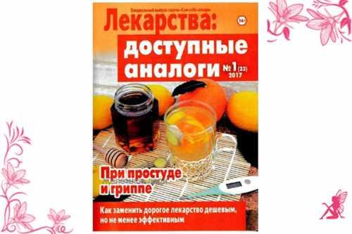 аналоги дорогих лекарств